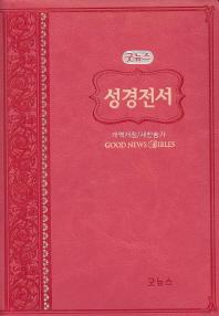굿뉴스 성경전서(개역개정)(새찬송가)(핑크)(색인)(중)(합본)(NKR73TU)