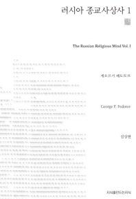러시아 종교사상사. 1