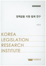 정책금융 지원 법제 연구