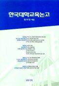 한국대학교육논고