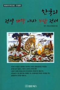 이야기식으로 구성한 한국의 전설 해학 야사 기담 전서