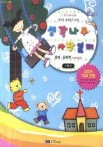 생각나무 사랑열매(유아 유치부)(어린이용)(1학기)