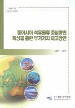 동아시아 석유물류 중심항만 육성을 통한 부가가치 제고방안
