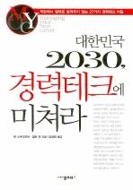 대한민국 2030 경력테크에 미쳐라