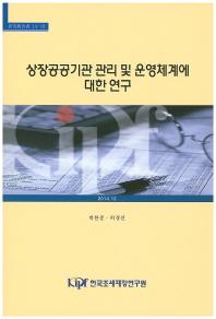 상장공공기관 관리 및 운영체계에 대한 연구