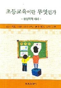초등교육이란 무엇인가(현상학적 이해)