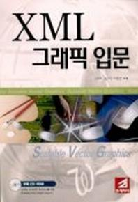 XML 그래픽 입문(CD-ROM 1장 포함)