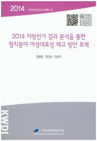 2014 지방선거 결과 분석을 통한 정치분야 여성대표성 제고 방안 모색