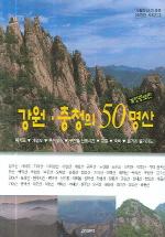 강원 충청의 50명산(개정증보판)