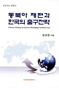동북아 재편과 한국의 출구전략