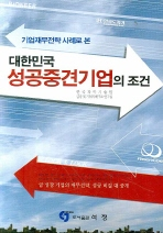 기업재무전략 사례로 본 대한민국 성공중견기업의 조건