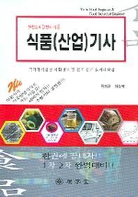 식품(산업)기사
