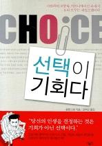CHOICE (선택이 기회다)