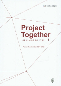 Project Together: 한국 청소년 논문 출간 프로젝트. 1