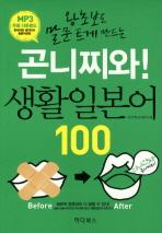 곤니찌와 생활일본어 100