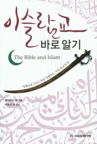 이슬람교 바로알기