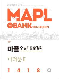 마플 고등 미적분2 수능기출총정리(1418Q)(2017)