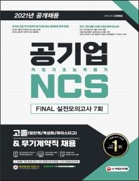 공기업 직업기초능력평가 NCS Final 실전모의고사 7회(2021)