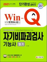 Win-Q 자기비파괴검사기능사 필기 단기완성(2021)