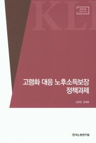 고령화 대응 노후소득보장 정책과제