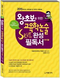 왕초보를 위한 교육학논술 Skill 완성 필독서 바이블(2015)