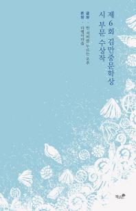 제6회 김만중문학상 시 부문 수상작