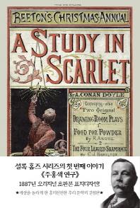셜록 홈즈 주홍색 연구(미니북)(초판본)