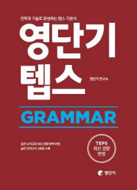 영단기 텝스 Grammar