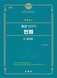 박효근의 최강 법원직 민법. 2: 채권법(2022)