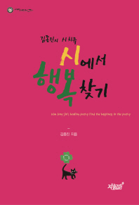 김종진의 시 치유 시에서 행복 찾기