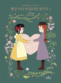 빨강 머리 앤 컬러링 엽서북. 2