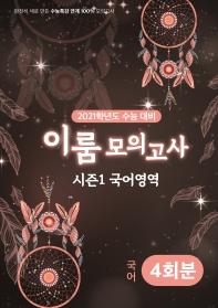 고등 국어영역 국어 이룸 모의고사 시즌1 4회분(2020)(2021 수능대비)
