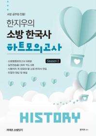 커넥츠 소방단기 한지우의 소방 한국사 하트모의고사 Season. 2(봉투형)