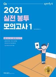 선재국어 실전 봉투 모의고사. 1(2021)