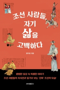 조선 사람들, 자기 삶을 고백하다