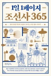 1일 1페이지 조선사 365
