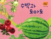 열매와 채소. 48: 수박과 토마토