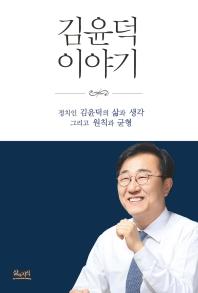 김윤덕 이야기