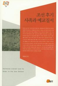 조선 후기 사족과 예교질서