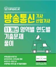 Ucampus 방송통신기사 산업기사 10개년 영역별 연도별 기출문제풀이(2021)