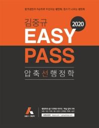 김중규 EASY PASS 압축 선행정학(2020)