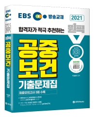 EBS 합격자가 적극 추천하는 원픽 공중보건 기출문제집(2021)
