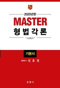 MASTER 형법각론 기본서(2020)