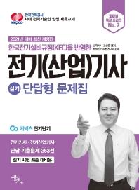한국전기설비규정(KEC)을 반영한 전기(산업)기사 실기 단답형 문제집(2021)
