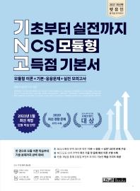 렛유인 기초부터 실전까지 NCS 모듈형 고득점 기본서(2021)