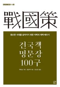전국책 명문장 100구