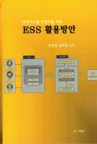 전력시스템 안정화를 위한 ESS 활용방안