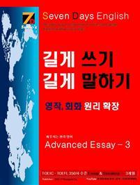 SDE원리영어- 길게쓰기 길게말하기 영작, 회화 원리 확장 Advanced Essay 3