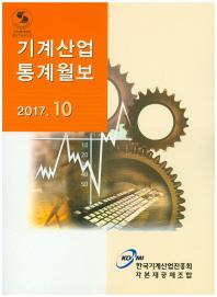 기계산업 통계월보(2017. 10)