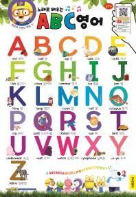 뽀로로 사운드 벽보 노래로 배우는 ABC 영어 / ABC 알파벳